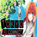 Tokyo Re Connect破解版